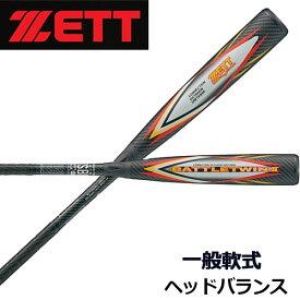 【2020 春夏モデル】 ゼット 【ZETT】 バトルツイン II BATTLETWIN II 一般軟式野球用カーボンバット 大人用 FRP製 ヘッドバランス BCT300 BCT30003 BCT30004(一般軟式野球用品/83cm/84cm/690g/700g)