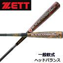 【2020 春夏モデル】 ゼット 【ZETT】 ブラックキャノングレート BLACKCANNON GREAT 一般軟式野球用カーボンバット 大…