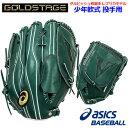 アシックス 【ASICS】 ゴールドステージ 【GOLDSTAGE】 少年用 軟式用 レプリカグラブ ダルビッシュ選手モデル 投手用…