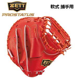 【2021 春夏】 ゼット 【ZETT】 プロステイタス PROSTATUS 軟式プロステイタス 一般大人用 BRCB30022 5800 軟式グラブ キャッチャーミット 捕手用 BPROCM920型 小林タイプ (日本製/軟式用/野球用品/グロー