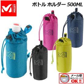 【1点までメール便可!】 【2020春夏モデル】 ミレー 【MILLET】 ボトル ホルダー 500ML 登山 トレッキング用品 MIS0662 (ボトルカバー/ペットボトルホルダー/水筒/アウトドア)