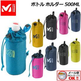 【1点までメール便可!】 ミレー 【MILLET】 ボトル ホルダー 500ML 登山 トレッキング用品 MIS0662 2021春夏 (ボトルカバー/ペットボトルホルダー/水筒/アウトドア)