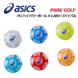【2019 春夏モデル】 アシックス 【ASICS】 パークゴルフボール 3ピースボール パークゴルフ ハイパワーボール X-LABO リバイバル 3283A008 男女兼用 PARK GOLF BALL 【おすすめ】