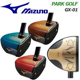 ミズノ【MIZUNO】パークゴルフクラブ GX-01 C3JLP00327 00358 00362 男女兼用 右打ち用 パーシモン材 PARK GOLF CLUB ライトモデルも有 2020春夏 (85cm/83cm/530g/510g)