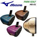【2020 春夏モデル】 ミズノ 【MIZUNO】 パークゴルフクラブ MS-01 C3JLP01327 01358 01368 男女兼用 右打ち用 パーシモン材 PARK GOLF CLUB ライト