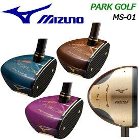 ミズノ 【MIZUNO】 パークゴルフクラブ MS-01 C3JLP01327 01358 01368 男女兼用 右打ち用 パーシモン材 PARK GOLF CLUB ライトモデルも有 2021春夏 (85cm/83cm/530g/510g)