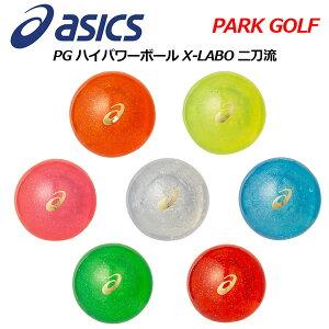 【2021 春夏】 アシックス 【ASICS】 パークゴルフボール PG ハイパワーボール X-LABO 二刀流 3283A102 (男女兼用/PARK GOLF BALL/(公社)日本パークゴルフ協会認定品) 【おすすめ】