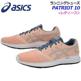【2019 春夏モデル】 アシックス 【ASICS】 レディース ランニングシューズ PATRIOT 10 1012A117 700 (ウィメンズ/女性用/陸上用品/陸上競技/レーシングシューズ/アスリート/部活/トレーニング/RUNNING/RACING/レーサー/マラソンシューズ/ロード )