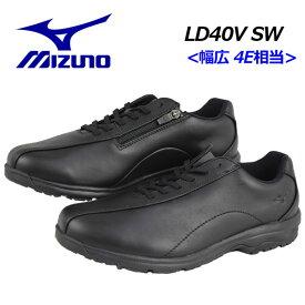 【2019 春夏MODEL】 ミズノ 【MIZUNO】 メンズ ウォーキングシューズ 幅広 スーパーワイドモデル LD40V SW B1GC191809 (男性用/MENS/WALKING/歩く/ファスナー付き/革靴/幅広4E/スーパーワイド設計)