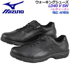 【2019 春夏MODEL】 ミズノ 【MIZUNO】 レディース ウォーキングシューズ 幅広 スーパーワイドモデル LD40V SW B1GD191809 (ウィメンズ/女性用/LADIES/WALKING/歩く/ファスナー付き/革靴/幅広4E/スーパーワイド設計)