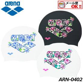 【1点までメール便可】 【2020 春夏モデル】 アリーナ 【ARENA】 シリコンキャップ ARN-0402 ユニセックス (BF加工/スイムキャップ/男性用/女性用/水泳用帽子/スイミング)