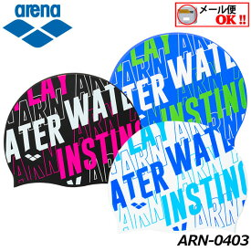 【1点までメール便可】 【2020 春夏モデル】 アリーナ 【ARENA】 シリコンキャップ ARN-0403 ユニセックス (BF加工/スイムキャップ/男性用/女性用/水泳用帽子/スイミング)