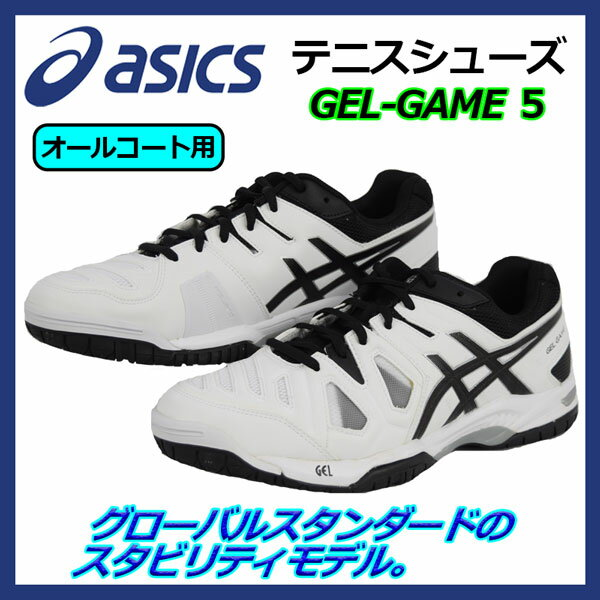 【48%OFF!】 アシックス 【ASICS】 テニスシューズ ゲルゲーム5 / GEL-GAME5 TLL758 2016年モデル (テニス用品/オールコート用/ソフトテニス/男女兼用)