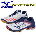 【2019 MODEL】 ミズノ 【MIZUNO】 バレーボールシューズ ウエーブライトニング Z5 / WAVE LIGHTNING Z5 V1GA1900 15 …
