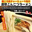 送料無料!ただ今、替玉2玉付き【手作り生スープ】とんこつラーメン3食入り 【北海道小麦 グルメ 生めん 生スープ…