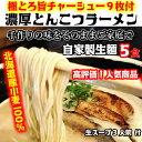 【期間限定スペシャルプライス】【お一人様3セットまで限り】送料無料!おいしい北海道小麦100%の自家製【生麺5食】【…