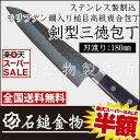 半額 送料無料 ステンレス製モリブデン鋼入り槌目高級複合包丁 剣型三徳包丁 刃渡り180mm楽天スーパーSALE