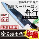 半額 包丁 送料無料 本格黒打ち青紙スーパー鋼入り舟行包丁 刃渡り165mm 青紙スーパー鋼楽天スーパーSALE