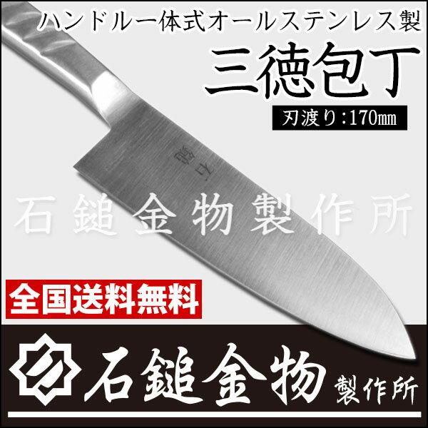 【送料無料】ハンドル一体式オールステンレス製三徳包丁 三徳包丁 刃渡り170mm 万能包丁