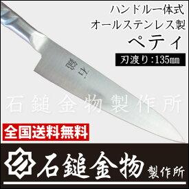【送料無料】ハンドル一体式オールステンレス製ペティ 刃渡り135mmペティナイフ 人気ブランド 本格 とても簡単に切れる 高級 こだわり 日本製 おすすめ 切れ味 石鎚金物製作所