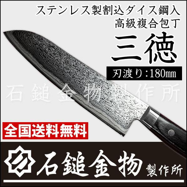 【送料無料】ステンレス製ダマスカス割込みダイス鋼入り 高級複合包丁 三徳 180mm(高級積層木 )