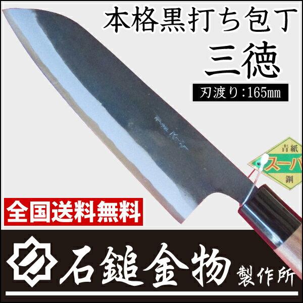 包丁 送料無料 本格黒打ち青紙スーパー鋼入り 三徳包丁 刃渡り165mm 青紙スーパー鋼