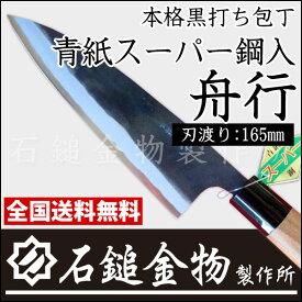 【送料無料】本格黒打ち青紙スーパー鋼入り舟行包丁 刃渡り165mm 青紙スーパー鋼 人気ブランド 本格 おすすめ 切れ味 とても簡単に切れる 高級 こだわり 日本製 石鎚金物製作所