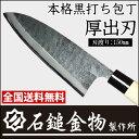 【送料無料】出刃包丁!和包丁 本格黒打ち包丁 厚出刃包丁 刃渡り150mm〔 包丁 鋼 出刃包丁 刺身 果物ナイフ 和包丁 …