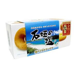 石垣の塩 塩ベイクドドーナツ 3箱セット 石垣島 沖縄 沖縄土産 お土産 お菓子 スイーツ ドーナツ