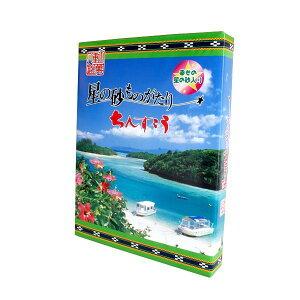星の砂ものがたり ちんすこう 5箱セット 石垣島 沖縄 沖縄土産 お土産 おみやげ 特産品 通販 お菓子 定番 ちんすこう