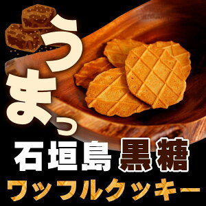 石垣島黒糖ワッフルクッキー 5箱セット 香ばしい香りがたまらない! 石垣島 沖縄 お土産 沖縄土産 お菓子