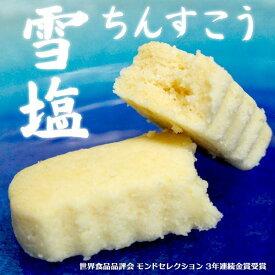 雪塩ちんすこう 5箱セット 石垣島 沖縄 沖縄土産 お土産 おみやげ ちんすこう お菓子