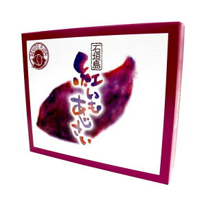 紅芋あじさい 5箱セット 石垣島 沖縄 沖縄土産 お土産 おみやげ 特産品 お菓子 紅芋