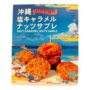 沖縄 塩キャラメルナッツサブレ 石垣島 沖縄 お土産 特産品 お菓子