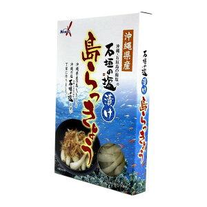 島らっきょう 3箱セット 石垣島 沖縄 特産品 通販 沖縄土産 お土産