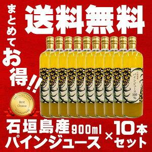石垣島産パインジュース100% 900ml 10本セット 石垣島 沖縄 お土産