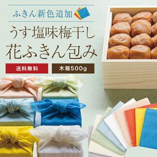 【南高梅】【梅干し/梅干/うめぼし】一番人気うす塩味梅干木箱入