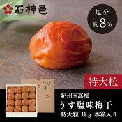 梅干/梅干し/うめぼし/南高梅木箱特大粒1kg