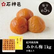 【紀州南高梅】みかん梅(塩分5%)木箱1kg【紀州産梅干】