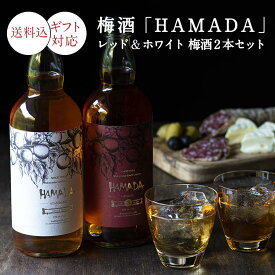 【送料込】梅酒「HAMADA」レッド&ホワイト 梅酒2本セット梅酒濱田 梅酒 お酒 紀州 南高梅 飲み比べ