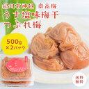 【紀州南高梅】【送料無料】うす塩味梅干 つぶれ梅 [塩分8%] 1kg(500g×2)【つぶれ つぶれ梅 梅干 南高梅 梅干し …