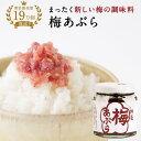 日本の食べる調味料 梅あぶら 80g梅あぶら 食べる梅干し 調味料 ごはん 梅干し 梅干 石神邑 紀州 南高梅 お中元 お歳…