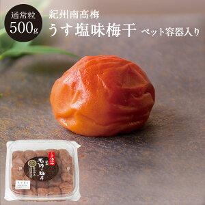 紀州南高梅うす塩味梅干 [塩分8%] PET容器 500g(梅干し 梅干 石神邑 石神 南高梅 家庭用)