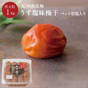 うす塩味梅干 [塩分8%] 特大粒PET容器 1kg梅干し 梅干 漬物 石神邑 紀州 南高梅 お弁当 おにぎり