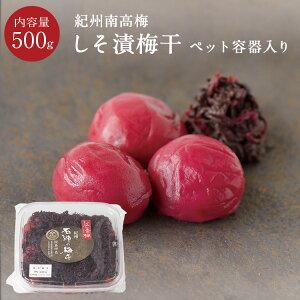 しそ漬梅干 [塩分13%] PET容器 500g梅干し 梅干 しそ漬け 漬物 石神邑 紀州 南高梅 お弁当 おにぎり
