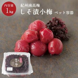 しそ漬小梅[塩分13%] PET容器 1kg梅干し 梅干 小梅 しそ漬け 漬物 石神邑 紀州 南高梅 お弁当 おにぎり
