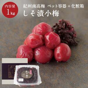 紀州和歌山しそ漬小梅 [塩分13%] PET容器+化粧箱 1kg