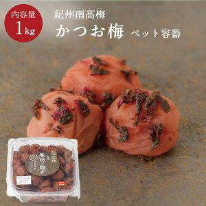 かつお味梅 [塩分8%] PET容器 1kg梅干し 梅干 かつお梅 漬物 石神邑 紀州 南高梅 お弁当 おにぎり かつお梅