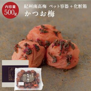 紀州南高梅かつお味梅 [塩分8%] PET容器+化粧箱 500g梅干し 梅干 漬物 石神邑 紀州 南高梅 お弁当 おにぎり しそ しそ梅