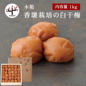 香壌栽培の白干梅 木箱 1kg